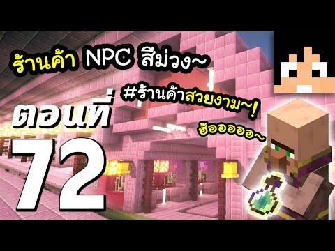 มายคราฟ 1.16: ร้านค้าสีม่วงเสร็จแย้ว เย่~ #72 | Minecraft เอาชีวิตรอดมายคราฟ