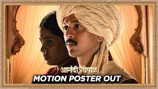 Anandi Gopal | Motion Poster | 'ही' अभिनेत्री साकारणार आनंदीबाईंची भूमिका! | Zee Studios