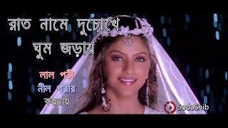 Rat Name Du Chokhe Ghum Jorai | রাত নামে দুচোখে ঘুম জড়ায় | Lal Pori Nil Porir Kolponay  Full Song HD