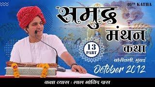 HD 2012 10 07 P 13 Samudra Manthan Katha Mega Hall Mumbai