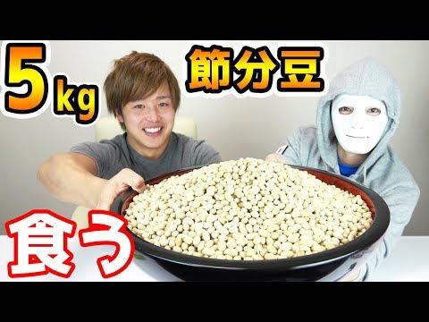 YouTuber界の鬼2人で節分の豆5キロ食うまで帰れません! 【Raphael】