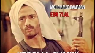 مهرجان ( ابن حلال ) فيلو - محمد رمضان - شاعر الغية