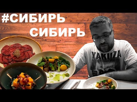 Обзор ресторана #СибирьСибирь Москва. Московский гастрономический фестиваль. #PRostoEda
