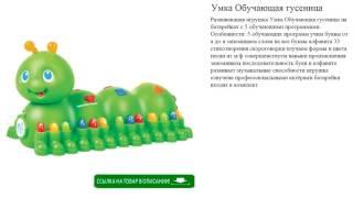 Умка Обучающая гусеница детские игрушки видео обзор