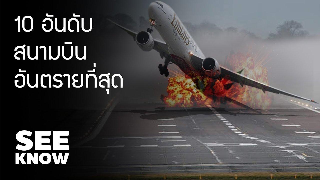 10 อันดับ สนามบินที่อันตรายที่สุดในโลก ปี 2019 (อันตรายมาก)