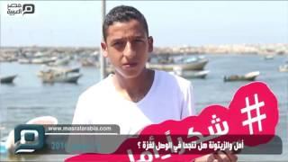 """بالفيديو: غزة تنتظر """"أمل والزيتونة"""""""