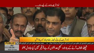 PMLN Leaders reaction after IHC suspends Avenfield reference sentences