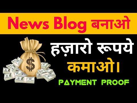 Create A Free News Blogs & Earn Money Online (Start Your Blog Free Today)   (Beginner - 2019)