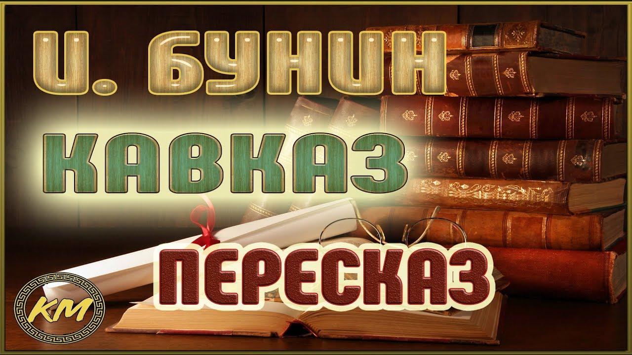 КАВКАЗ. Иван Бунин