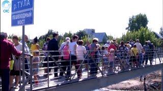 Новый пешеходный переход через реку Тула официально открыли после ремонта
