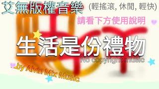 艾無版權音樂NoCopyright Music - 生活是份禮物 Life Is A Gift (Pop, Rock)