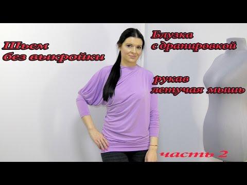 Как сшить блузку без выкройки? часть 2-я  блузка с драпировками рукав летучая мышь