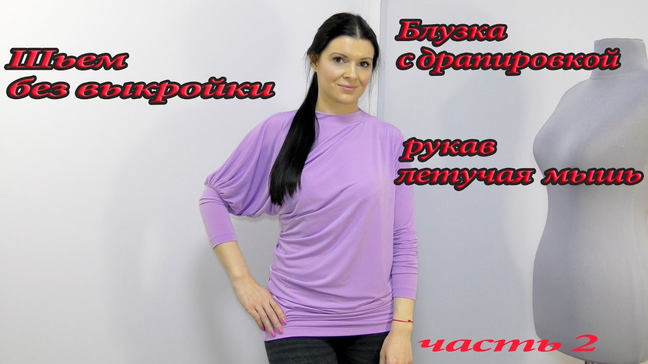170a9d3f4c08e71 Как сшить блузку без выкройки? часть 2-я блузка с драпировками рукав летучая  мышь. Платье - терапия