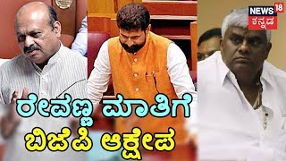 Basavaraj Bommai & CT Ravi Create Ruckus During HD Revanna's Speech In Assembly