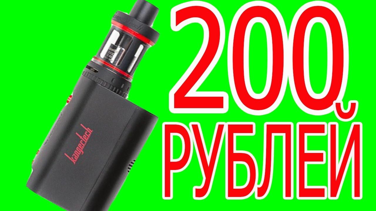 электронные сигареты купить за 200 рублей