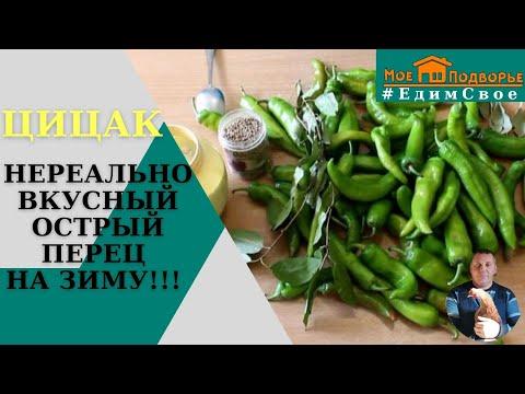 Классный Рецепт Соленый, Острый Перец По Армянски. Цицак.