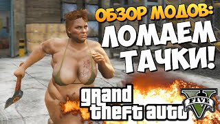 GTA 5 Mods Better Deformation ДЕФОРМАЦИЯ ТАЧЕК
