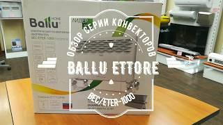 Обзор конвекторов Ballu Ettore