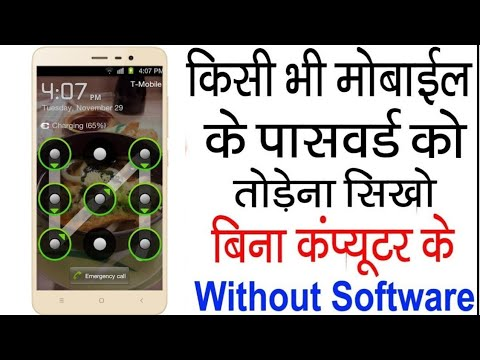 Kisi Bhi Mobile Ka Password Lock Kaise Tode   Without Computer