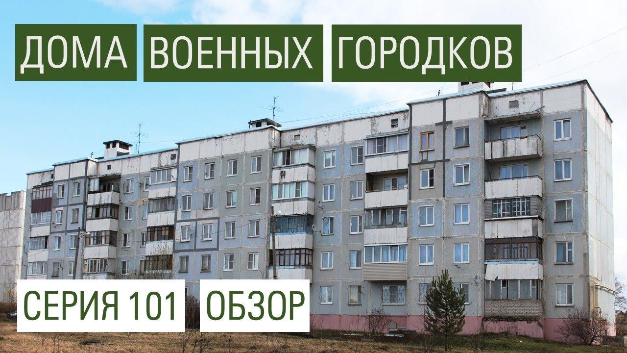Дома из ВОЕННЫХ ГОРОДКОВ. Панельный дом серии 101. 1983-2000е годы.