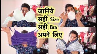 सही साइज़ का ब्रा कैसे खरीदे/how to choose right bra