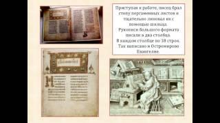 Рукописные книги Древней Руси .Презентация