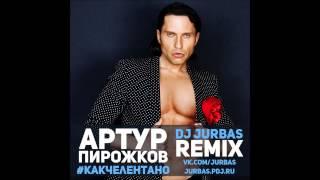 Артур Пирожков   Как Челентано (Dj Jurbas Remix)