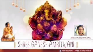 Shri Ganesh Amritwani By Anuradha Paudwal I Full Audio Song Juke Box