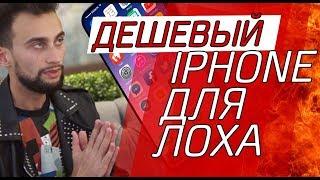САМЫЙ ТУПОЙ РАЗВОД НА IPHONE / ВЕЧЕРНЯЯ БАЙКА ОТ ZHVACHKA PRANKS