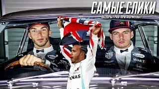 Формула 1 - ОБЗОР Гран-при Великобритании 2019