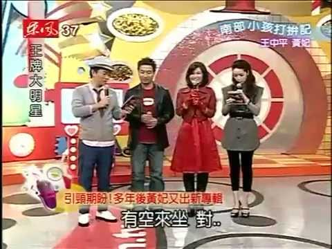 王牌大明星20081231-黃妃&王中平