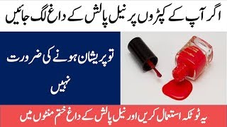 HouseHold Crafts | How to remove nail polish stain from clothes | Easily Remove Nail Polish Stains