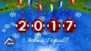 Гуляночка 2017!  Новогоднее Кавказское Застолье!