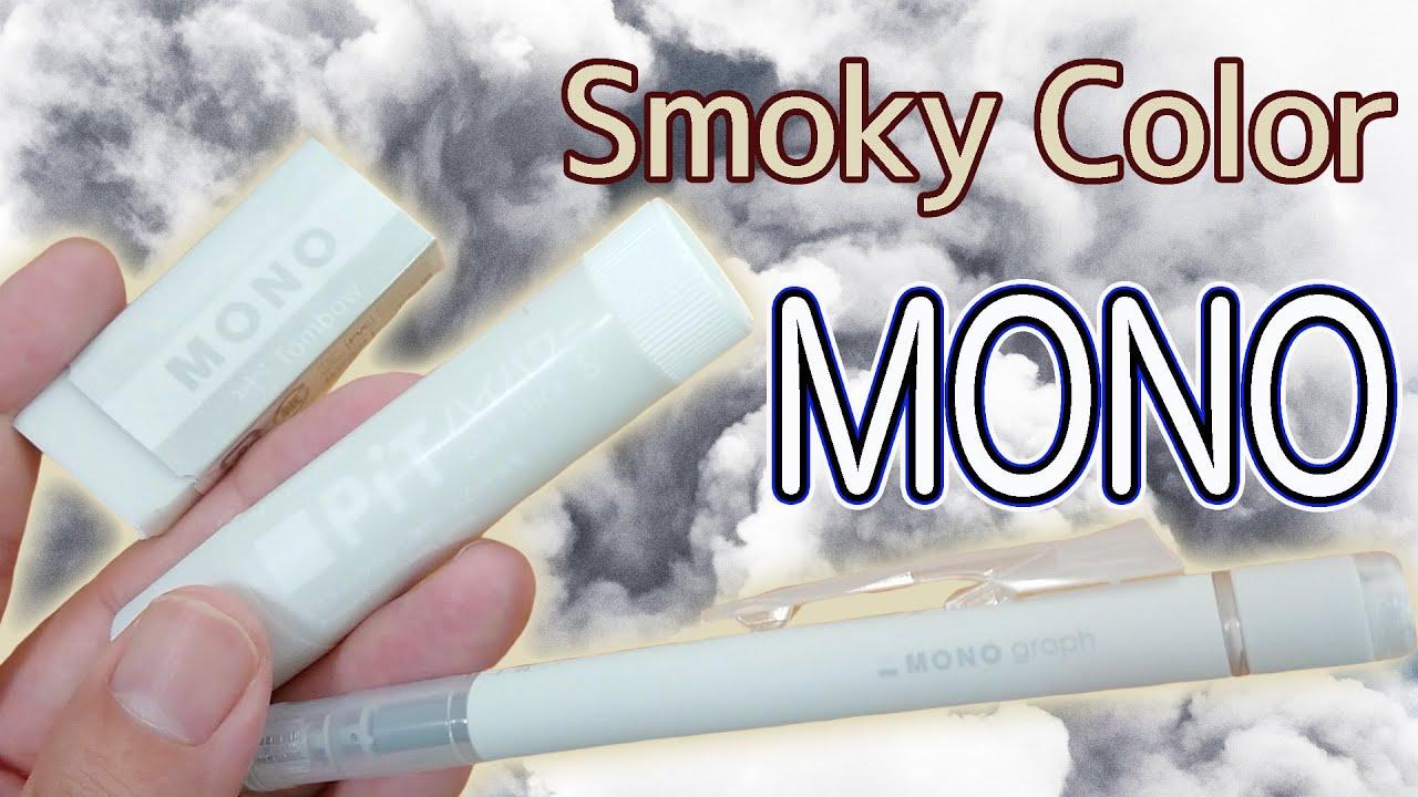 Mono スモーキー カラー シャーペン