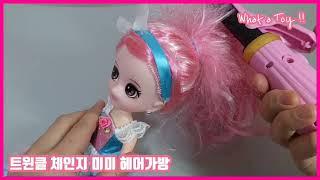 [What a Toy !!] 미미월드-트윈클 체인지 미…