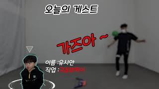 유아체육 - 수레 (feat-시안)