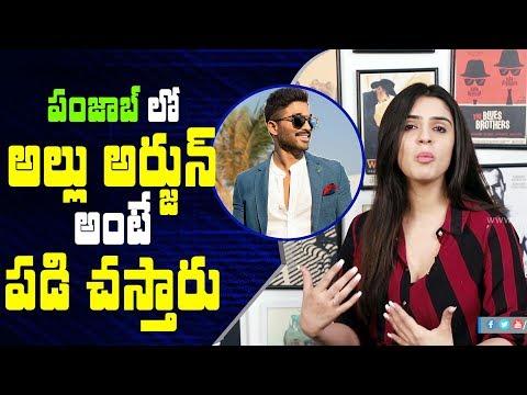 Allu Arjun is the most popular star in Punjab: Sidhika Sharma Interview
