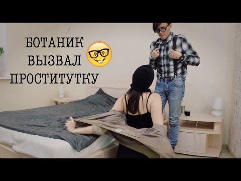 БОТАНИК ВЫЗВАЛ ПРОСТИТУТКУ! ПРАНК - Познавательные и прикольные видеоролики
