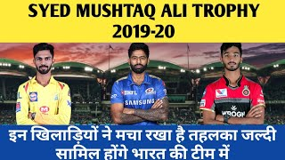 SYED MUSHTAQ ALI TROPHY 2019-20 || THESE PLAYERS ARE TOP CLASS || SURYA KUMAR YADAV DEVDUTT PADIKKAL