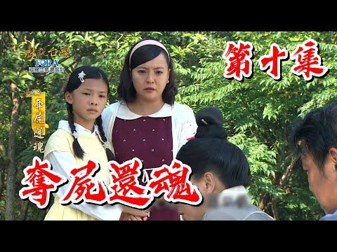 台劇-戲說台灣-奪屍還魂-EP 10