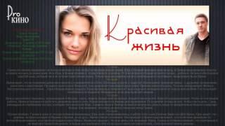 Красивая жизнь 17,18,19,20 серия мелодрамы Россия Краткое содержание
