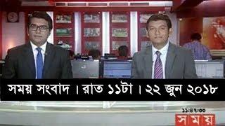 সময় সংবাদ | রাত ১১টা |  ২২ জুন ২০১৮  | Somoy tv News Today | Latest Bangladesh News