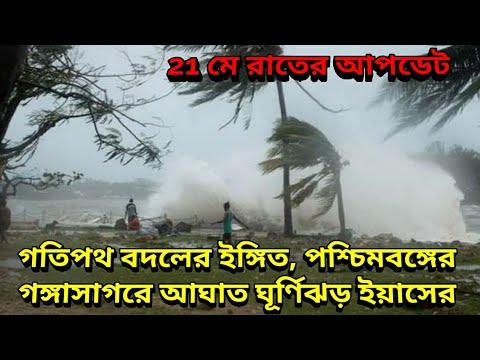 ঘূর্ণিঝড় ইয়াস ঘূর্ণিঝড় যশ পশ্চিমবঙ্গের গঙ্গাসাগরে আঘাতের সম্ভাবনা বাংলাদেশেও বড় এফেক্ট, Cyclone Yaas