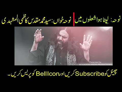 Lipta Hoa Shoulon main by Moqaddus Kazmi 2017 Official Video