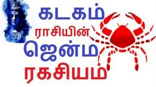 கடகம் ராசியின் ஜென்ம ரகசியம்  Kadagam Rasi Palangal Tamil  Prediction And Horoscope About Cancer