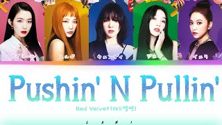 【かなるび/日本語字幕/パート分け】『Pushin' N Pullin'』Red Velvet