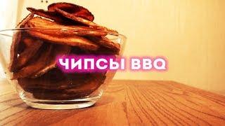 Как приготовить чипсы в духовке | рецепт чипсов BBQ