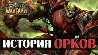 История Орков в World of Warcraft