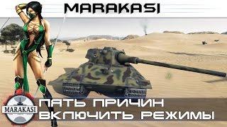World of Tanks пять причин включить режимы, штурм и встречный бой wot