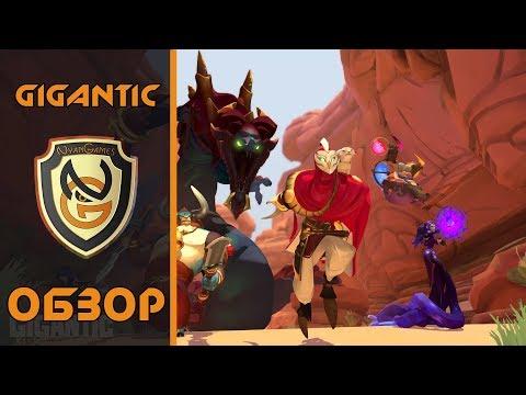 видео: Обзор игры gigantic